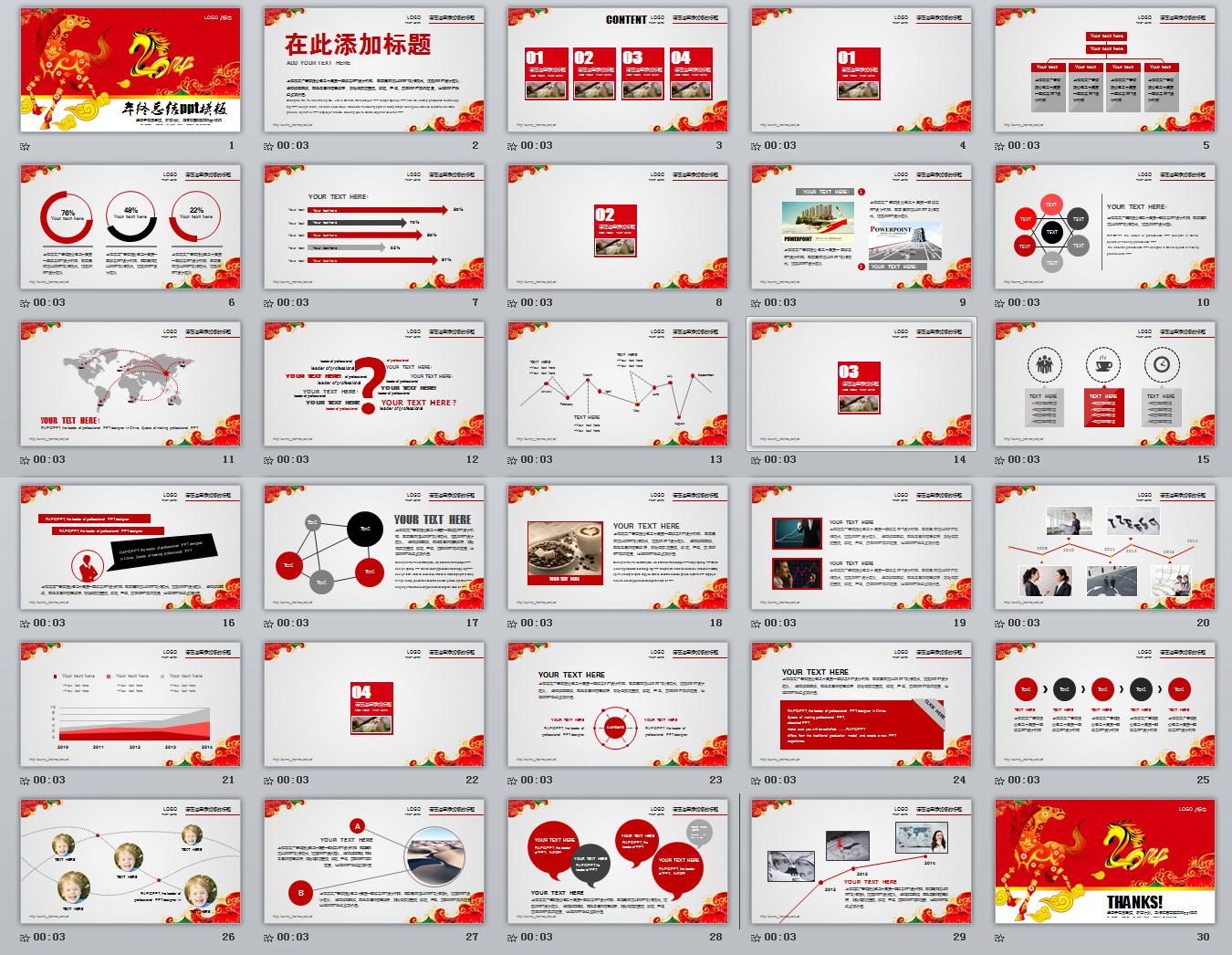 2014年度总结,汇报,计划类ppt模板